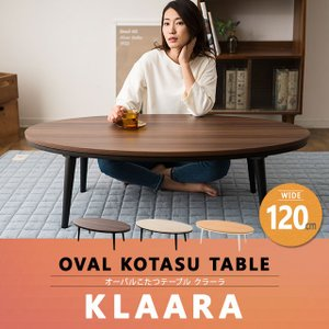 こたつ こたつテーブル ローテーブル シンプル 楕円 楕円形 オーバル 北欧 おしゃれ コタツ 炬燵 ヒーター 送料無料