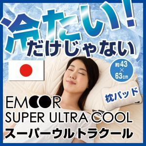 ■品名 エムールスーパーウルトラクール冷感枕パッド ■サイズ 約43×63cm  ■お手入れ 手洗い...