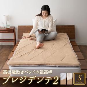 敷きパッド 敷パッド あったか シングル 日本製 洗える 送料無料 吸湿発熱 防ダニ 消臭 防カビ ...