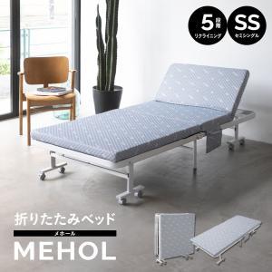 折りたたみベッド セミシングルサイズ 組立不要  メホール リクライニングベッド 折り畳みベッド 折畳みベッド 送料無料 エムール|at-emoor