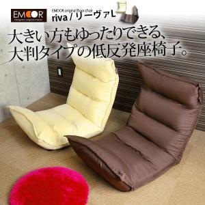 低反発 リクライニング 座椅子 チェア|at-emoor