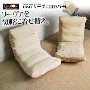 低反発フロアチェア リーヴァL(大判タイプ)用カバー 本体ではなく座椅子用カバーです|at-emoor