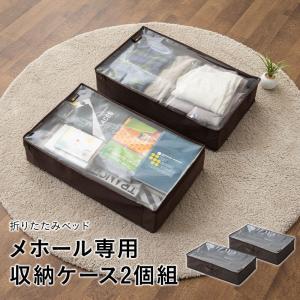 ベッド下収納 メホール専用 収納ケース 2個セット 収納ボックス 衣類収納 布団収納|at-emoor