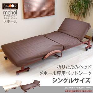 折り畳みベッド 「メホール」 シングルサイズ専用 ベッドシーツ ベッドカバー|at-emoor