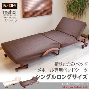 折りたたみベッド「メホール/シングルロングサイズ」専用 ベッドシーツ ベッドカバー|at-emoor