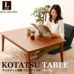 こたつテーブル キース Lサイズ こたつ こたつテーブル リビングテーブル テーブル 長方形  Lサイズ ウォールナット  送料無料 エムール|at-emoor