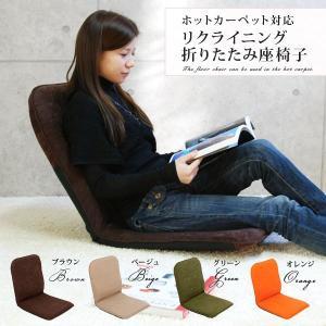 ホットカーペット対応 折りたたみ 座椅子 リクライニング 日本製|at-emoor