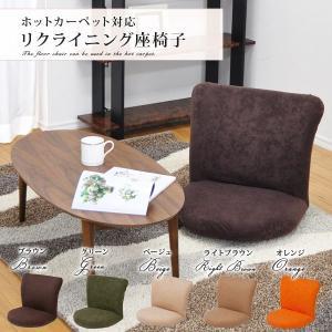 ホットカーペット対応 リクライニング 座椅子 日本製|at-emoor