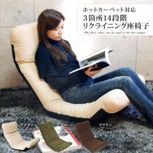 ホットカーペット対応 リクライニング 座椅子 フロアチェア 日本製|at-emoor