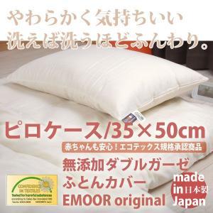 枕カバー/35×50cm 無添加 ガーゼ エコテックス ピロケース|at-emoor