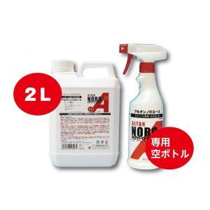ウイルス対策 アルタンノロエース2L+ 専用空ボトルセット|at-kirei
