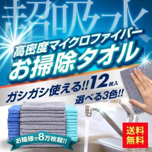 マイクロファイバークロス ふきん 掃除タオル 雑巾 ぞうきん30×30cm、12枚セット DABLO...