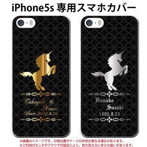 iPhone5s iPhone5 iphone 名入れ カバー ケース ユニコーン カスタム オリジナル オーダーメイド アイフォン iphone5s