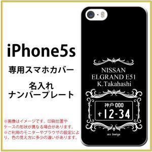 iPhone5s iPhone5 iphone ナンバープレート 名入れ カバー ケース ナンバー カスタム オリジナル オーダーメイド アイフォン iphone5s