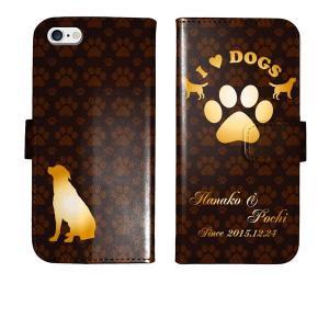 iPhone5s iPhone5 手帳型 犬 肉球 I LOVE DOGS 名入れ ケース カバー