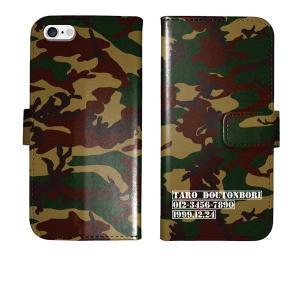 iPhone5s iPhone5 手帳型 迷彩 カモフラージュ 名入れ ケース カバー