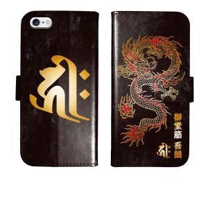 iPhone5s iPhone5 手帳型 和柄 梵字 龍 竜 干支 名入れ ケース カバー