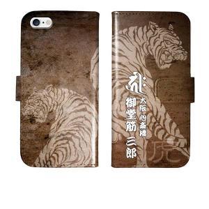 iPhone5s iPhone5 手帳型 和柄 梵字 虎 干支 名入れ ケース カバー 野球 阪神