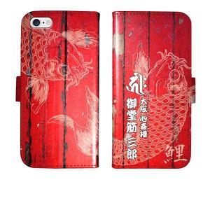 iPhone5s iPhone5 手帳型 和柄 梵字 鯉 干支 名入れ ケース カバー 野球 広島
