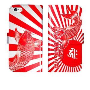 iPhone5s iPhone5 手帳型 和柄 鯉と日章旗 梵字 干支 和風 ケース カバー 野球 広島
