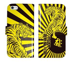 iPhone5s iPhone5 手帳型 和柄 虎と日章旗 梵字 干支 和風 ケース カバー 野球 阪神