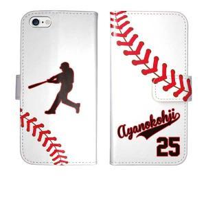 iPhone5s iPhone5 手帳型 野球 ユニフォーム 背番号 名入れ ケース カバー