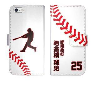 iPhone5s iPhone5 手帳型 和風 野球 ボール 背番号 名入れ ケース カバー