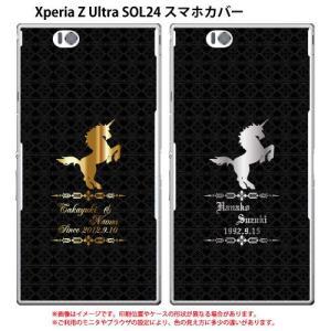 Xperia Z Ultra SOL24 名入れ カバー ケース エクスペリア ユニコーン カスタム オリジナル オーダーメイド