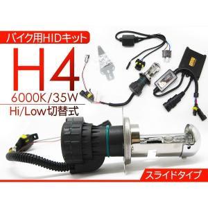 HIDキット H4 バイク用 リレーレス 35W HI/LO切替/スライド式 バイク ヘッドライト|at-parts7117