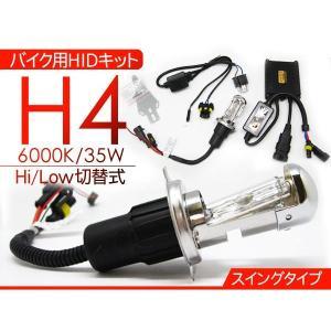 バイク用 HIDキット H4 リレーレス HIDヘッドライト 35W HI/LO切替/スイング式 オートバイ ヘッドライト|at-parts7117