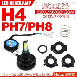 バイク用 LEDヘッドライト H4/PH7/PH8 リレーレス  20W HI/LO切替/スイング式 オートバイ ヘッドライト|at-parts7117