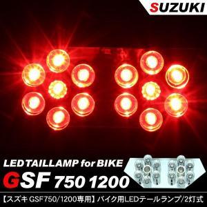 スズキ GSF 750 GSF 1200 LED テールランプ ライセンスランプ付き 高品質 保障付き ブレーキランプ LEDテール 車検対応 バイク用品 部品|at-parts7117