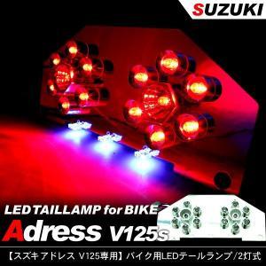 スズキ NEWアドレス V125S バイク用 LED テールランプ ナンバー灯付き|at-parts7117