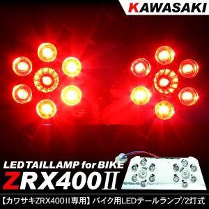 カワサキ ZRX400/ZRX1100/ZRX1200 LED テールランプ ナンバー灯付き 高品質 保証付き ライセンスランプ ブレーキランプ LEDテール 車検対応 バイク用品 部品|at-parts7117