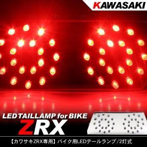 カワサキ ZRX 400/1100/1200 バイク用 LED テールランプ ナンバー灯付き 高品質 保障付き LEDテール バイク用品 部品|at-parts7117