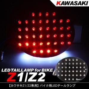 カワサキ 750RS Z1 Z2 ゼッツー LED テールランプ ナンバー灯付き 高品質 保証付き ライセンスランプ ブレーキランプ LEDテール 車検対応 バイク用品 部品|at-parts7117