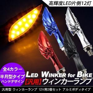 ウインカー バイク用 LEDウィンカー 2個セット LED 24灯 スカル ハンド デザイン アメリカン オフロード バイク|at-parts7117