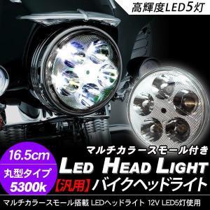 バイク用 LEDヘッドライト 汎用 ヘッドランプ Hi/Low切替 丸型 16.5cm バイク カスタムパーツ マルチカラー ポジション 5300k|at-parts7117