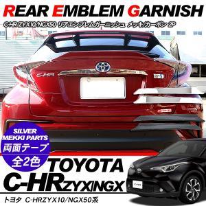 トヨタ C-HR CHR リアライセンス ナンバープレート ガーニッシュ カバー エンブレムガーニッ...