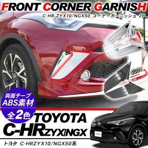 トヨタ CHR C-HR パーツ フロントコーナーガーニッシュ フォグカバー フォグランプ ガーニッ...
