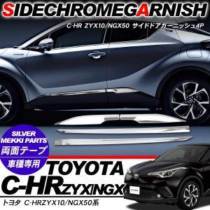 トヨタ CHR C-HR パーツ サイドガーニッシュ サイドモール サイドリップガーニッシュ ZYX...