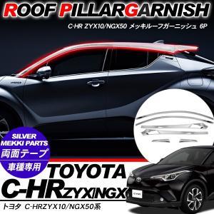 トヨタ CHR C-HR パーツ サイドルーフガーニッシュ ルーフレールガーニッシュ サイドモール ...