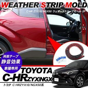 トヨタ CHR C-HR パーツ ウェザーモール 静音モール ドアモール ウェザーストリップモール ...