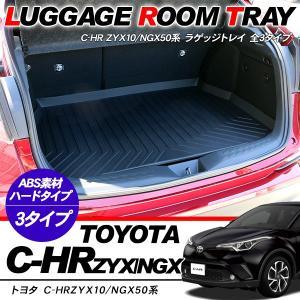 トヨタ CHR C-HR ラゲッジトレイ フロアマット ラゲッジマット ハードタイプ 高品質 ラゲッ...