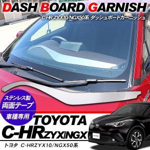 トヨタ C-HR CHR パーツ ダッシュボードパネル インテリアパネル ダッシュボード メッキリム...