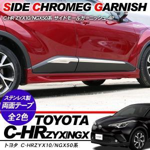 トヨタ CHR C-HR パーツ サイドガーニッシュ サイドドアモール サイドリップガーニッシュ Z...