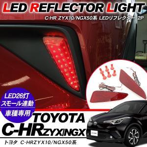 トヨタ CHR C-HR パーツ リフレクター バンパーライト スモール/ブレーキ マーカー 反射板...