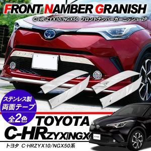 トヨタ CHR C-HR パーツ フロント ナンバーガーニッシュ バンパーガーニッシュ バンパートリ...
