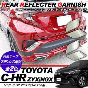 トヨタ CHR C-HR パーツ リアバンパープロテクター バンパーガーニッシュ バンパーモール Z...