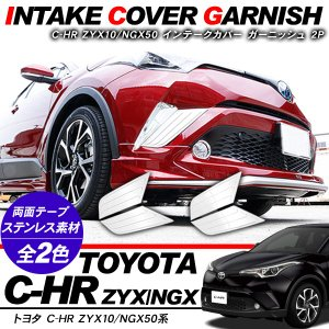 トヨタ CHR C-HR パーツ フロント インテークガーニッシュ コーナーガーニッシュ フォグラン...